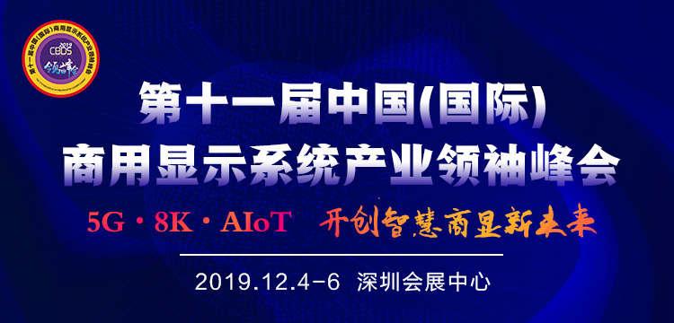 第十一届中国(国际)商用显示系统产业领袖峰会