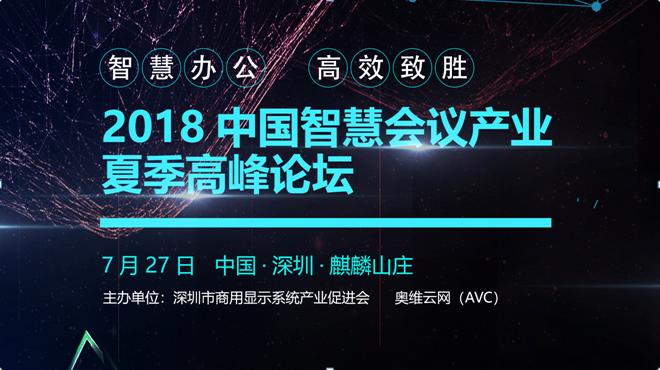 2018深圳智慧会议产业(夏季)高峰论坛
