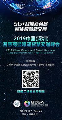 2019中国(深圳)智慧商显赋能智慧交通峰会