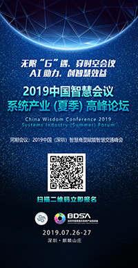 2019 中国智慧会议系统产业(夏季)论坛