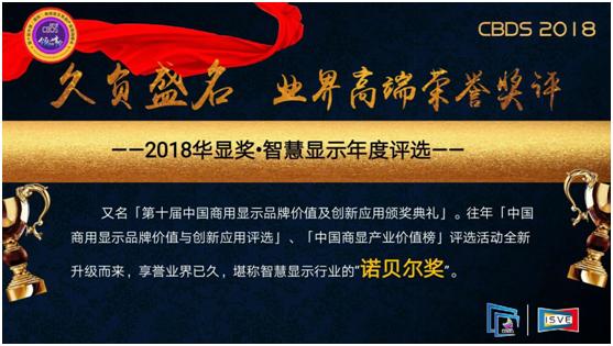 """2018智慧商显行业""""华显奖"""""""