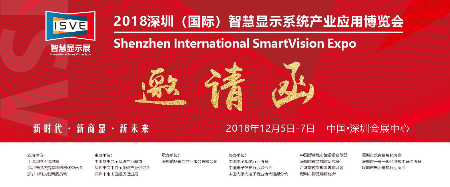 ISVE智慧显示展参观邀请函,我们盛邀您的加入!
