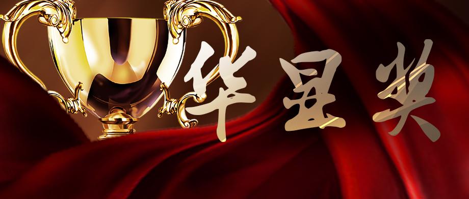 「华显奖」投票进入冲刺阶段,快投入票选战斗中吧!