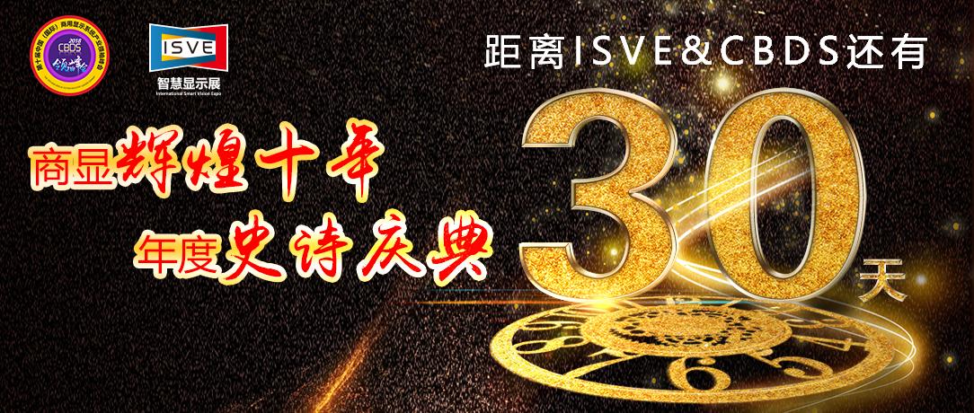 倒计时30天!12月5-7日,深圳会展中心,ISVE智慧显示展欢迎您