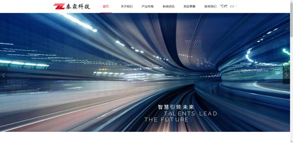 【商显速递】泰霖科技诚邀您参观2018 ISVE智慧显示展