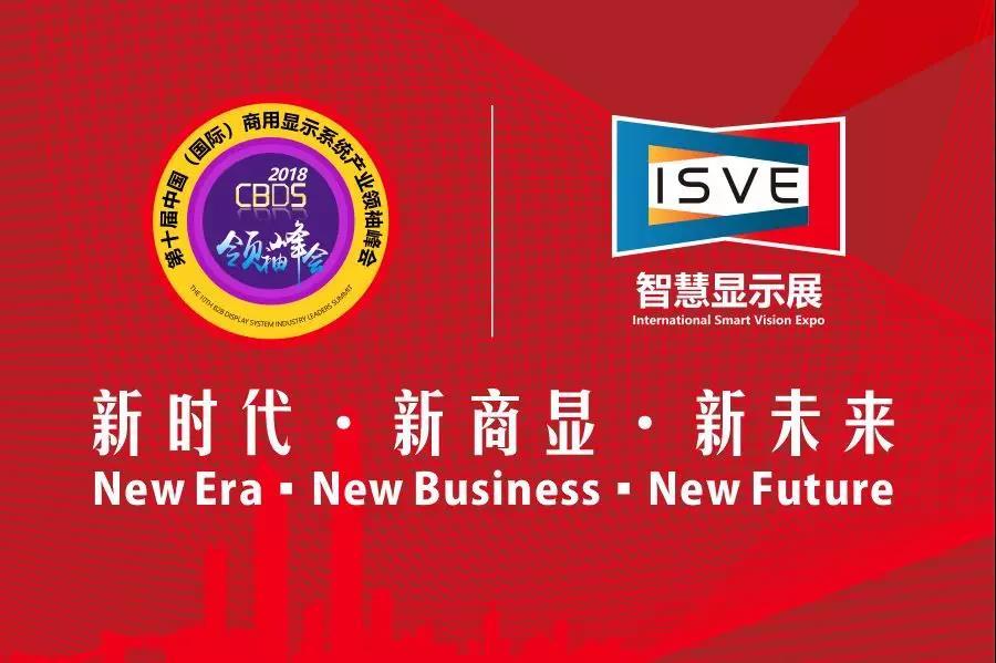 ISVE智慧显示展强势来袭,12月5-7日深圳会展中心盛大开幕!