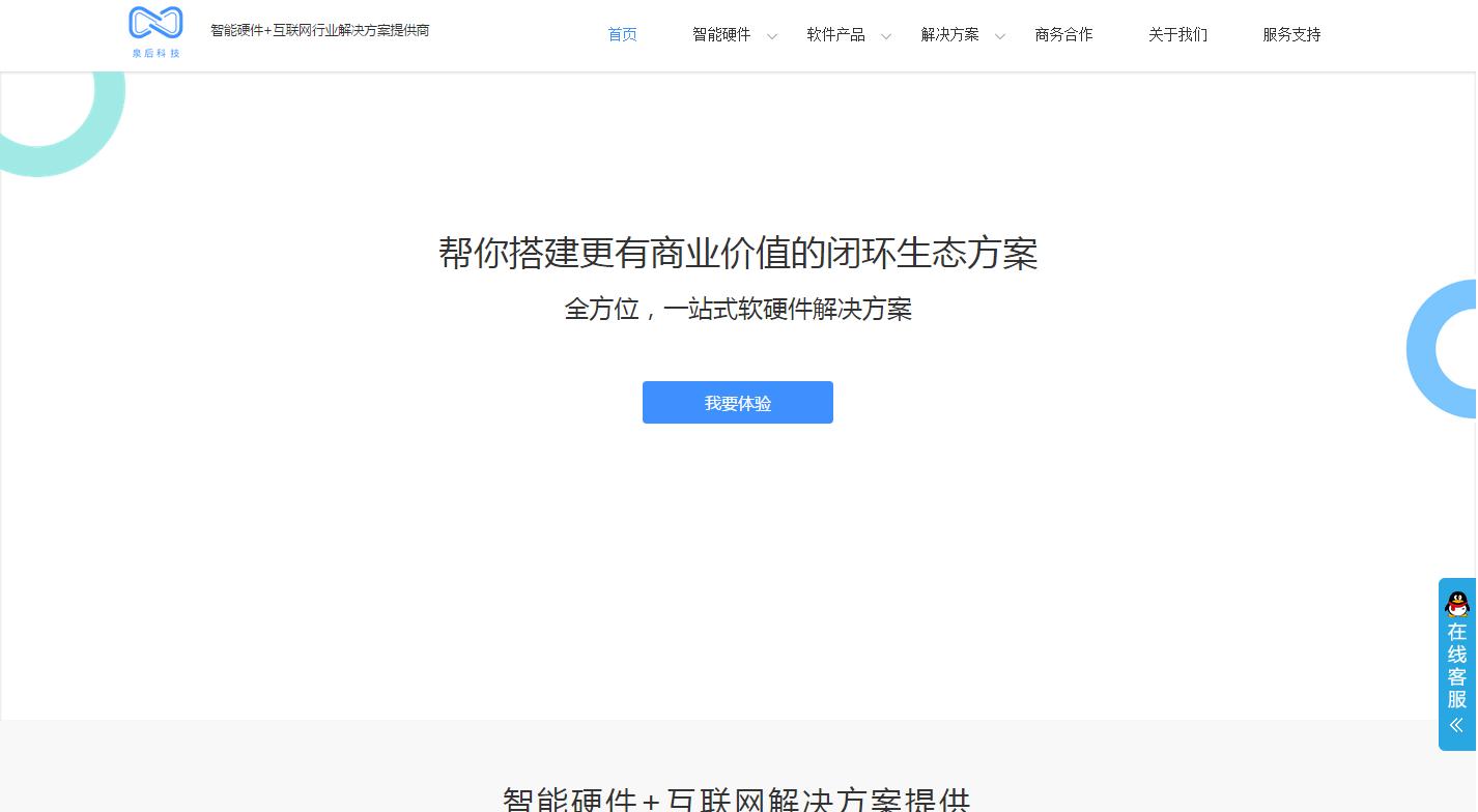 【商显速递】泉后(深圳)科技有限公司诚邀您参观2018 ISVE智慧显示展