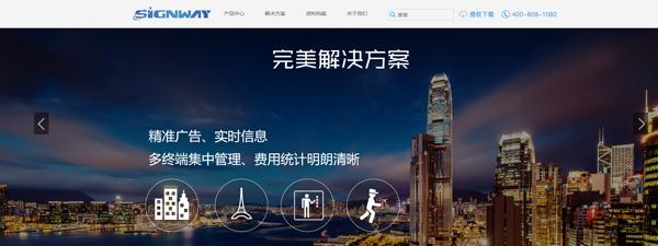【商显速递】南京欣威视通信息科技股份有限公司诚邀您参观2018 ISVE智慧显示展
