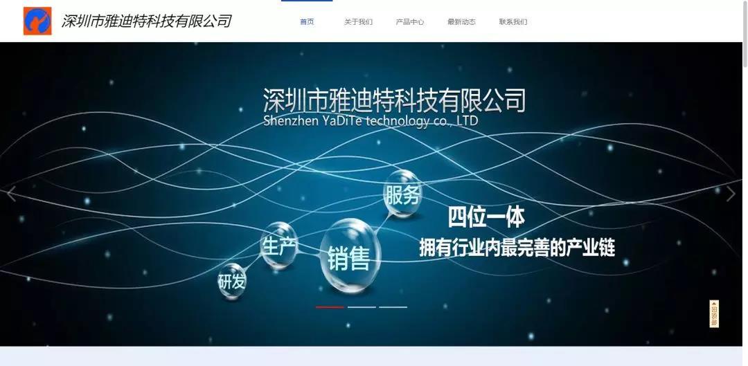 【商显速递】深圳市雅迪特科技有限公司诚邀您参观2018 ISVE智慧显示展