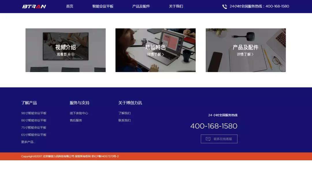 【商显速递】北京博创力讯科技有限公司诚邀您参观2018 ISVE智慧显示展