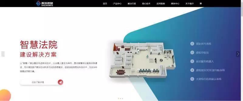 【商显速递】合肥视尔信息科技有限公司诚邀您参观2018 ISVE智慧显示展
