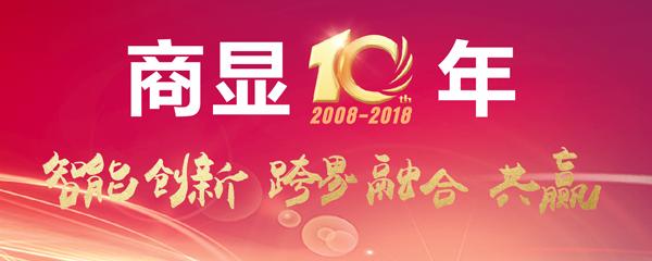 【商显十年】商显大咖们与您相约12.5深圳会展中心!
