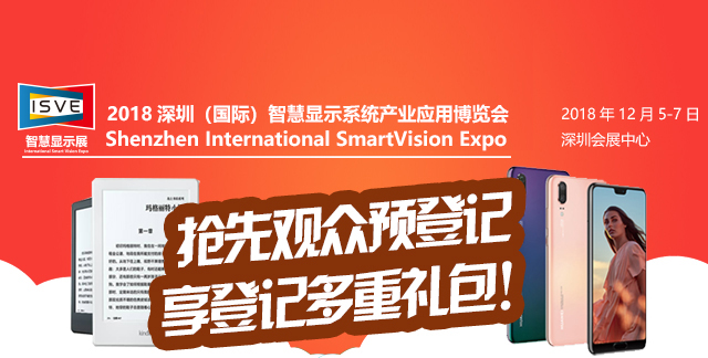 Nice!ISVE智慧显示展第二期微信终极观众预登记福利活动开奖