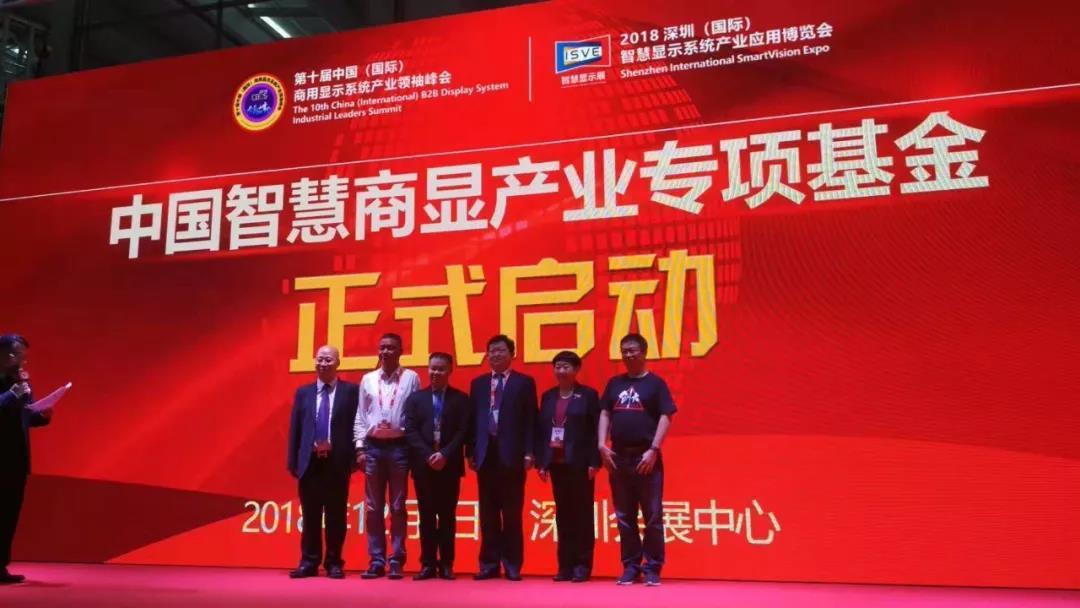 深圳商显产促会&创大资本 中国智慧商显产业专项基金正式启动