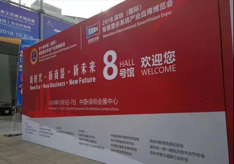 「智慧商显十年大庆」系列活动今日盛大开幕!