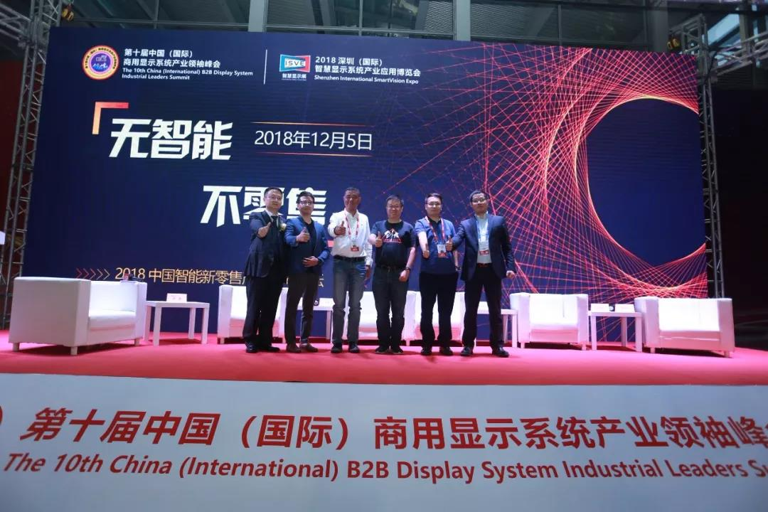 无智能,不零售 2018中国智能新零售产业高峰论坛12.5顺利召开