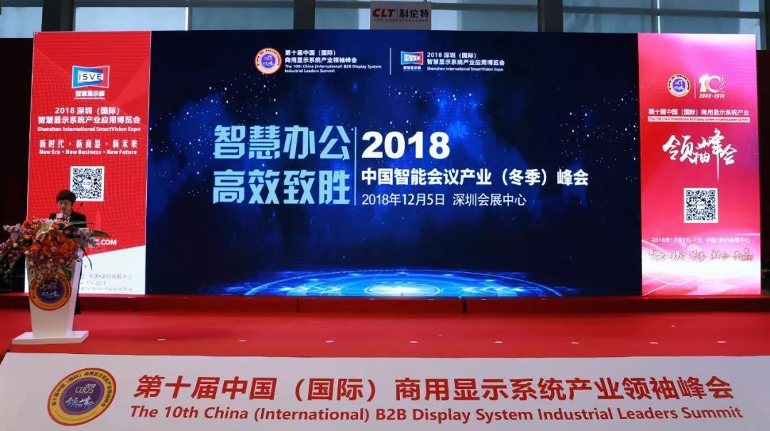2018中国智慧会议产业(冬季)峰会为您「会」见未来
