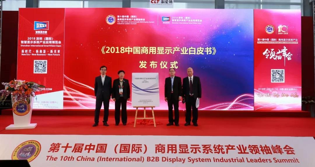 重磅! 《2018年中国商用显示产业发展白皮书》电子版上线!
