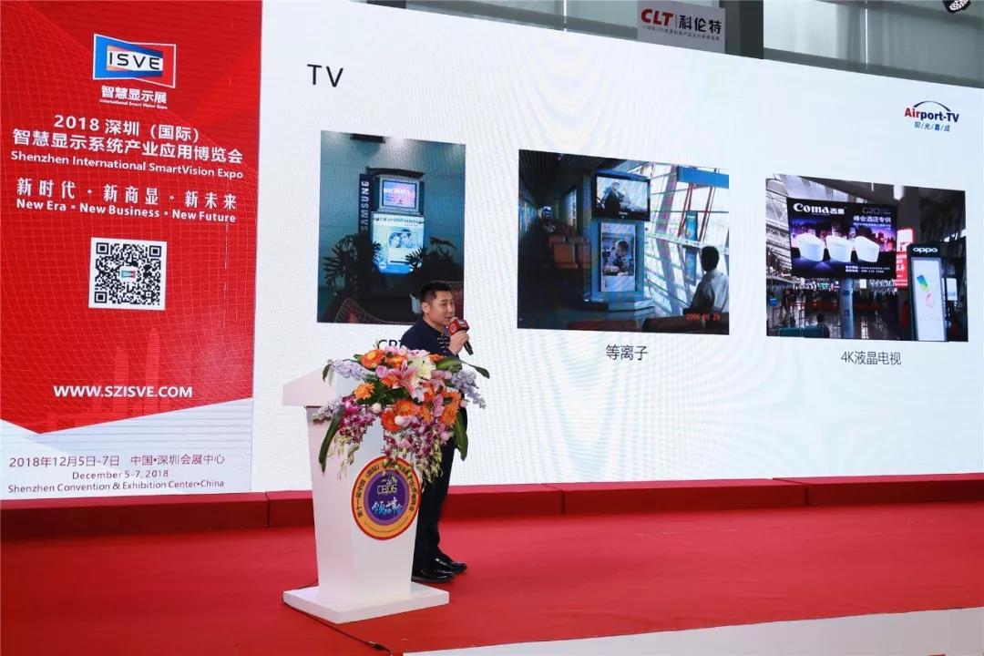 【峰声】阳光嘉成楼韬:大屏智显开启智慧产业新纪元——机场媒体发展历程及展望