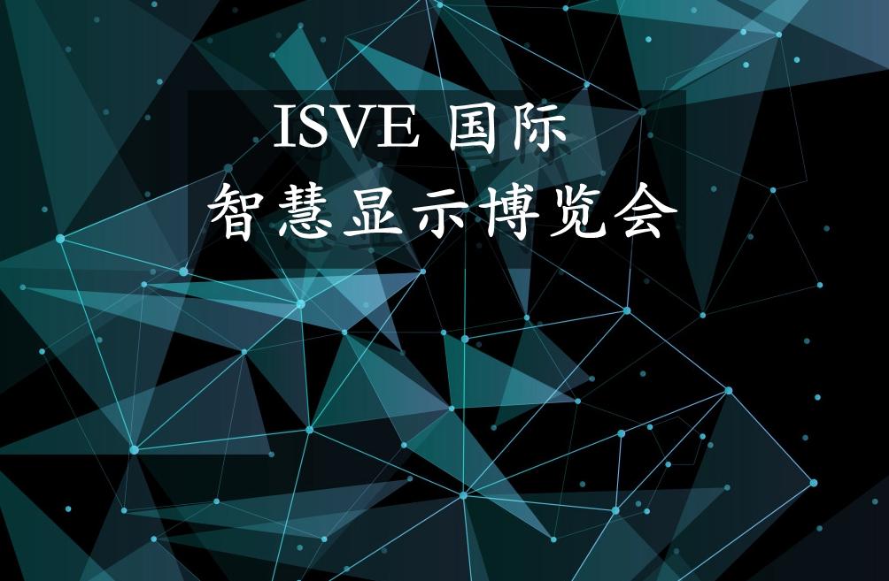 【展会播报】Look!ISVE 国际智慧显示博览会招展进行时