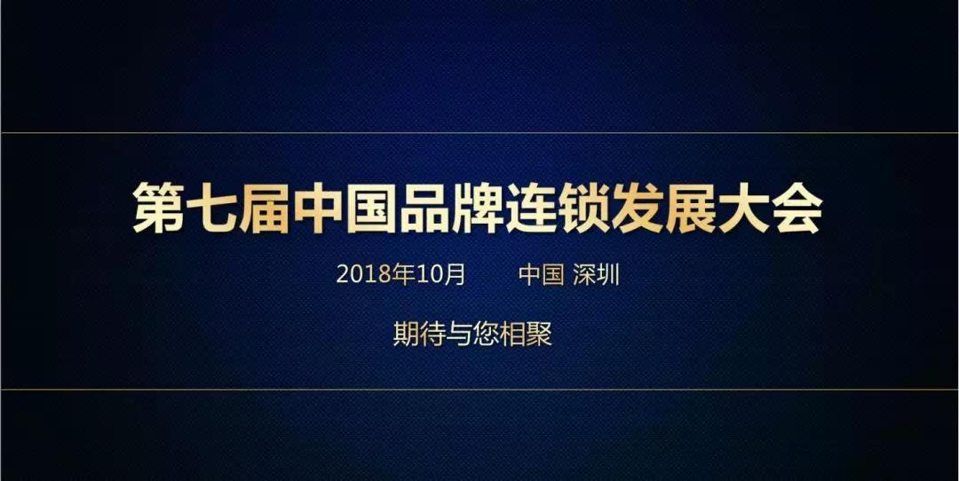邀您参与!第七届中国品牌连锁发展大会10月强势来袭