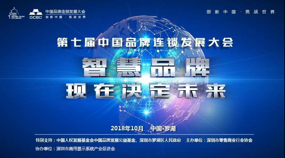 中国品牌连锁发展大会第二波参会报名预热:10月精彩报告抢先看!