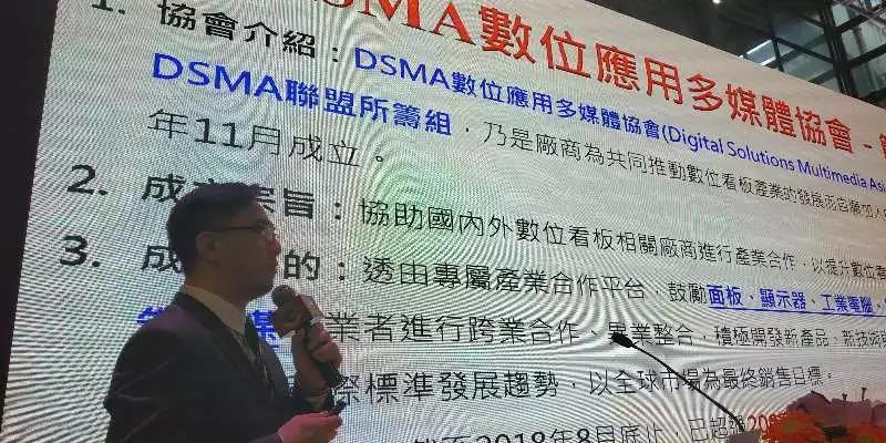【峰声】DSMA魏嘉良:智慧商显的新商业模式