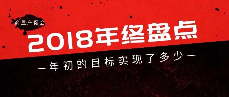 【年终盘点】深圳商显产促会2018年主要工作纪要