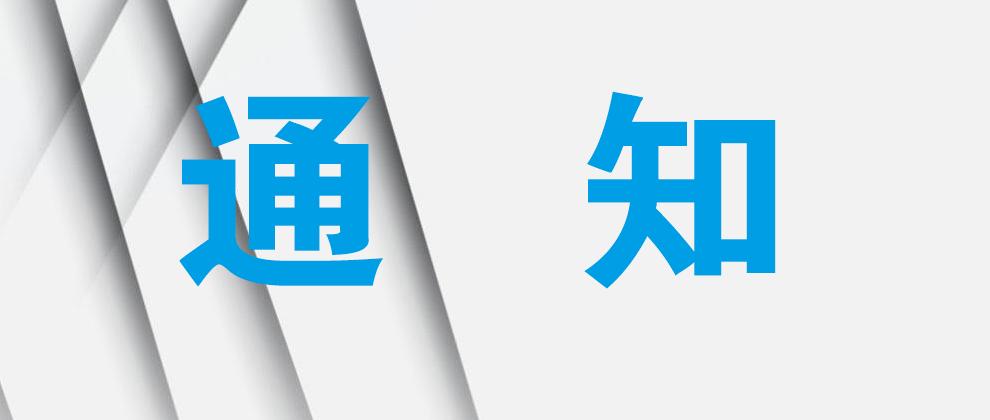 2019商显春茗联谊会暨2018年度深圳商显产促会会员大会参会通知