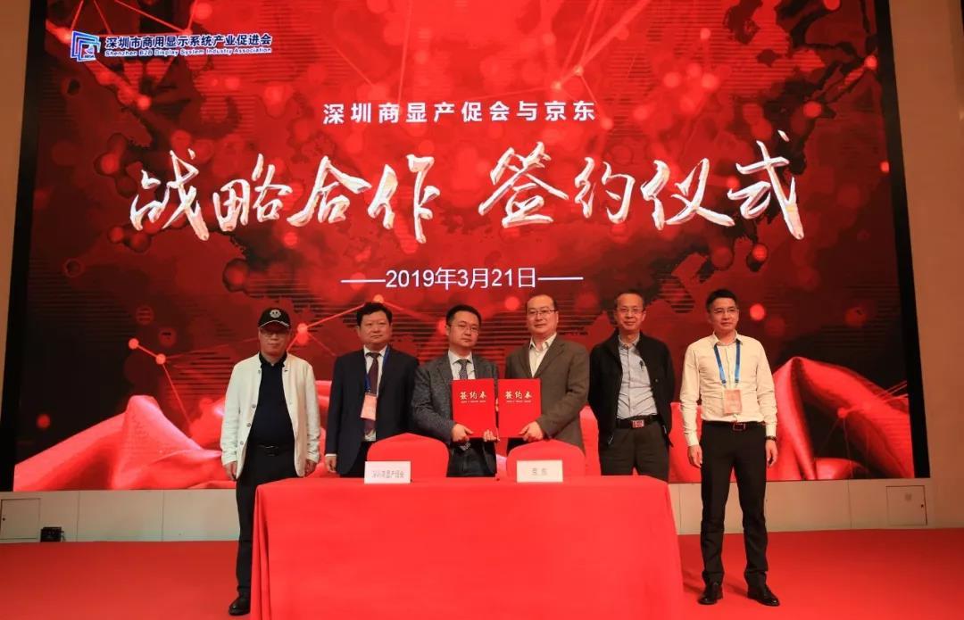 谋合作,促发展   中国第一个智慧商显线上交易平台正式搭建