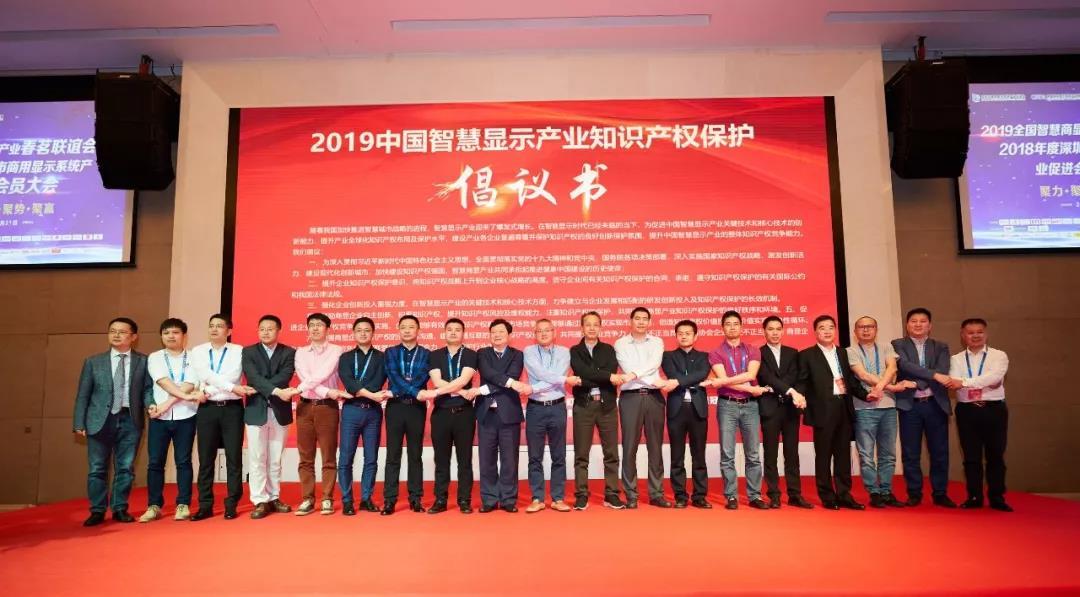 《2019中国智慧显示产业知识产权保护倡议书》在深圳发布