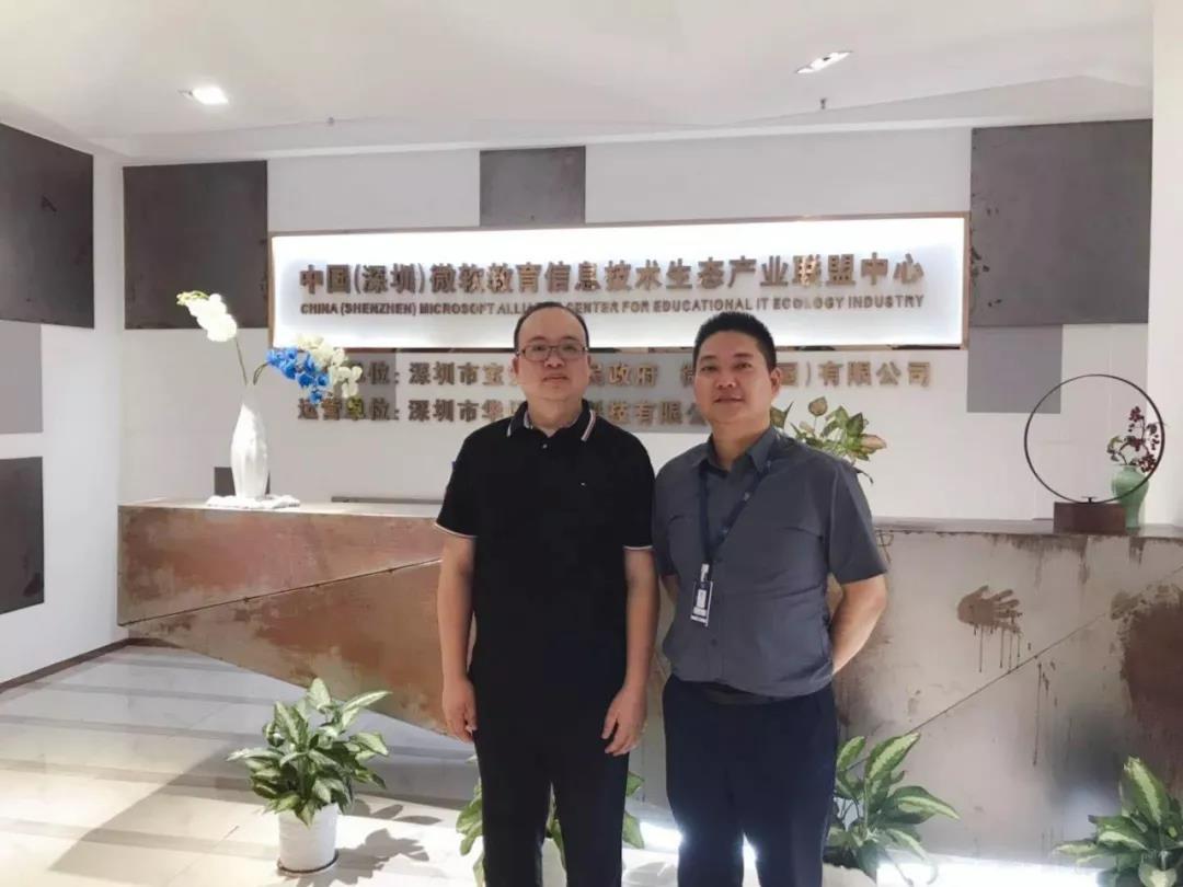 ISVE智慧显示展会展团队拜访中国(深圳)微软教育信息技术生态产业联盟中心