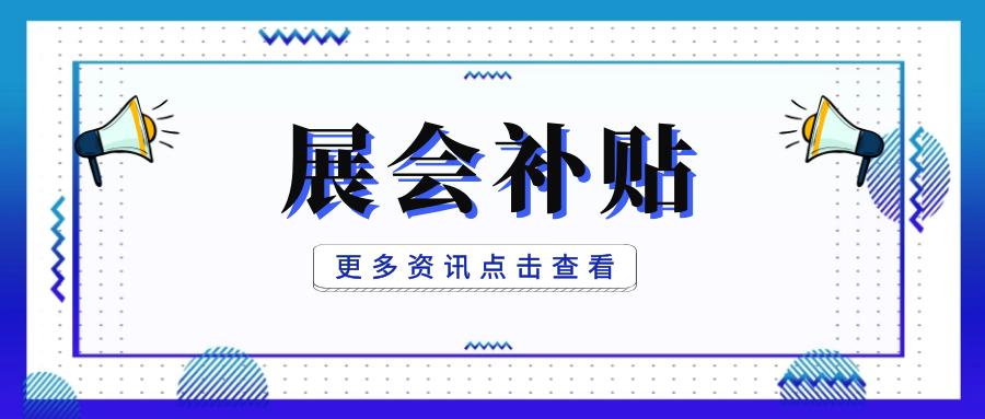 深圳市龙岗区工业和信息化局关于开展展会专项扶持申报工作的通知
