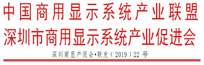 关于进一步推进2019华显奖·年度评选工作的通知