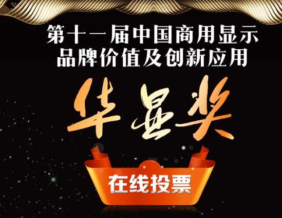 华显奖评选微信投票正式开始!