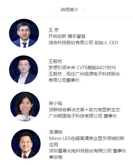 第十一届中国(国际)商用显示系统产业领袖峰会暨2019深圳(国际)智慧显示系统产业应用博览会